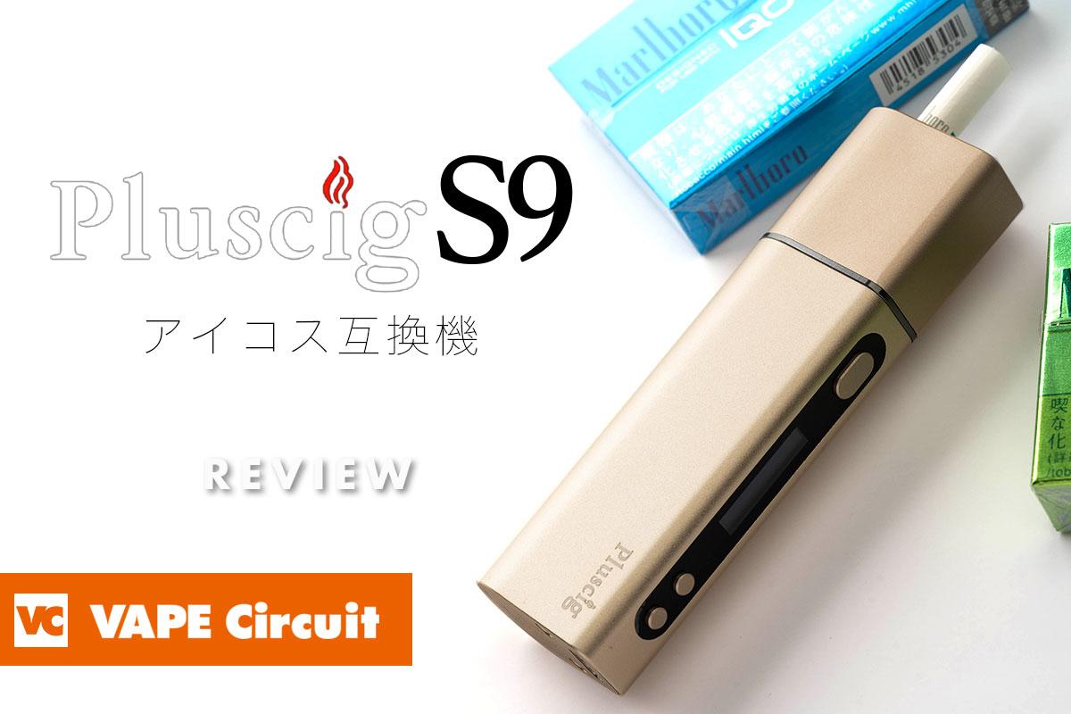 Pluscig S9(プラスシグ エスナイン)レビュー