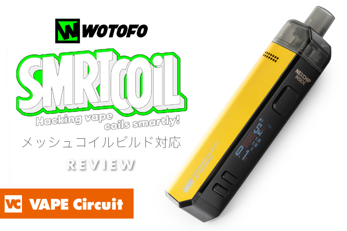 Wotofo SMRT POD KIT(ウォトフォ スマートポッドキット)レビュー
