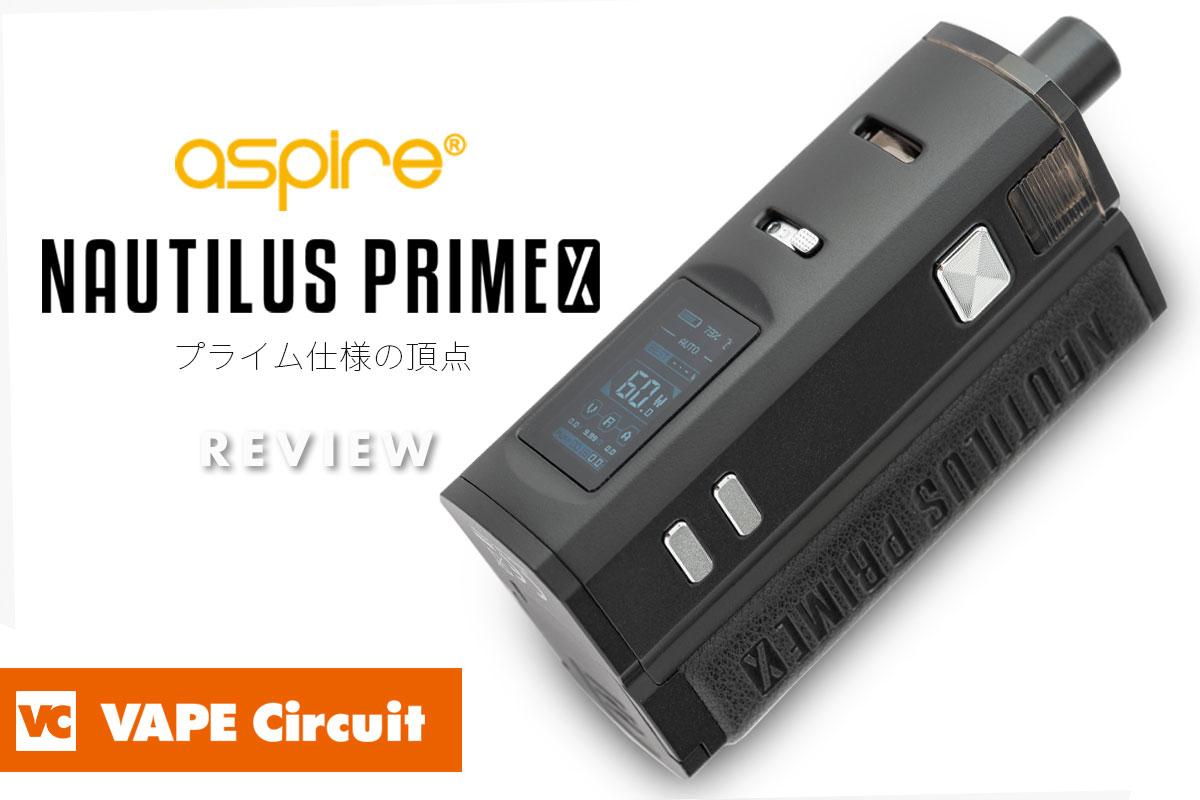 aspire Nautilus Prime X(アスパイア ノーチラスプライムエックス)レビュー
