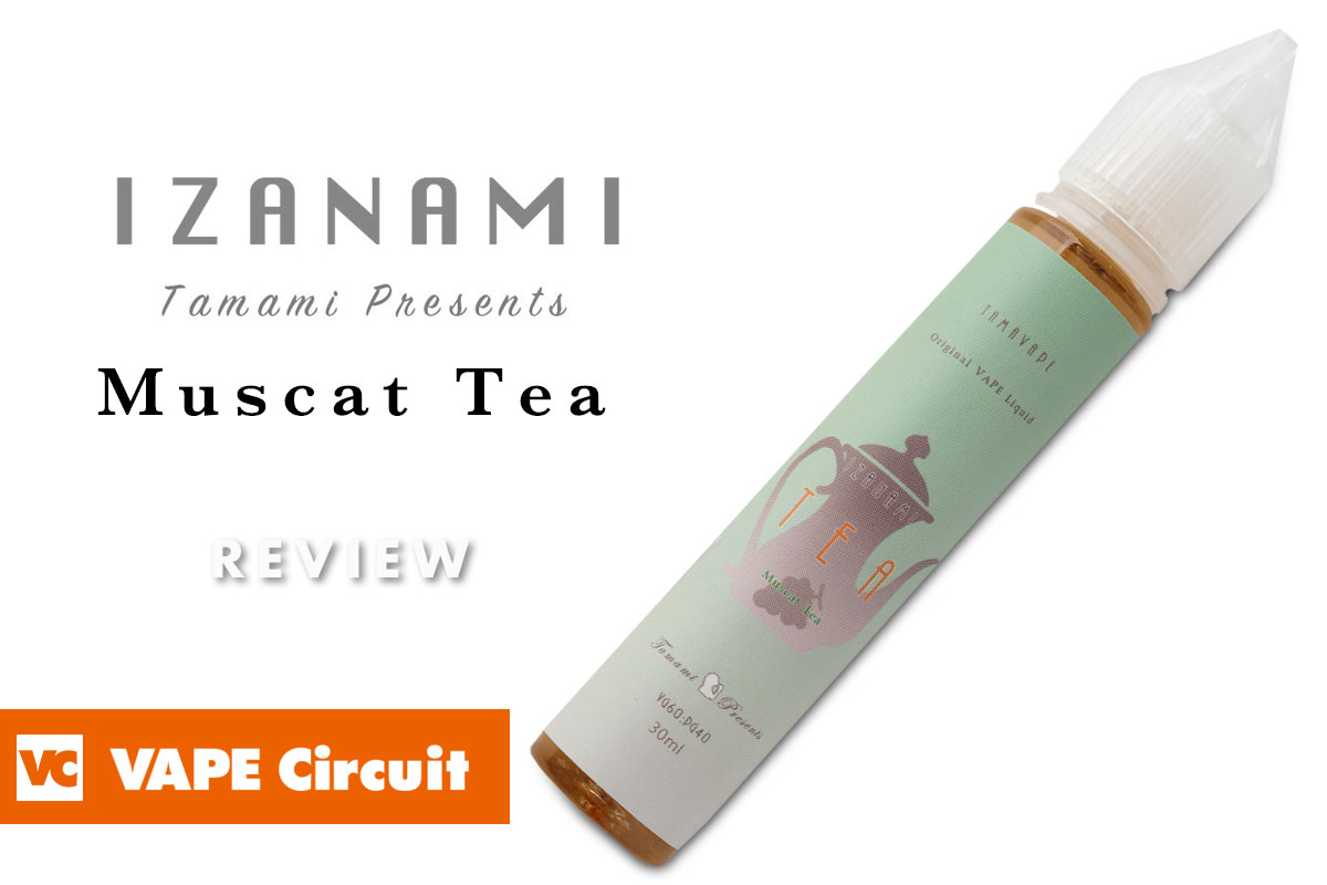 IZANAMI Muscat Tea(イザナミ マスカットティー)レビュー