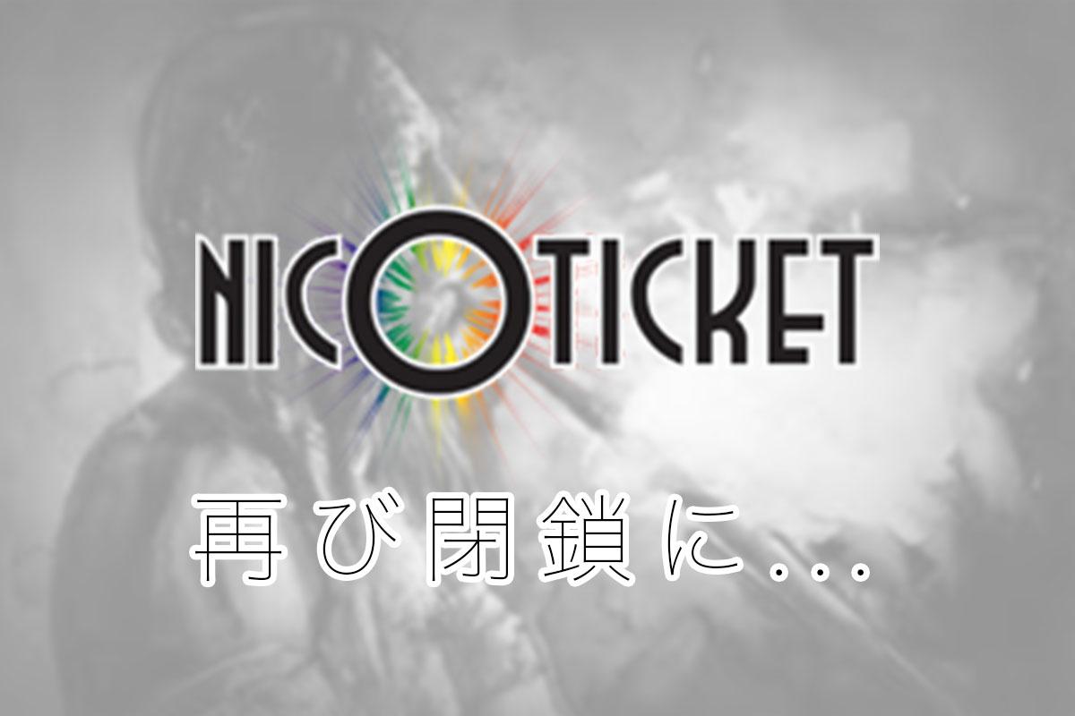 Nicoticket(ニコチケット)閉鎖 アメリカの人気リキッドメーカーが無くなってしまいます。