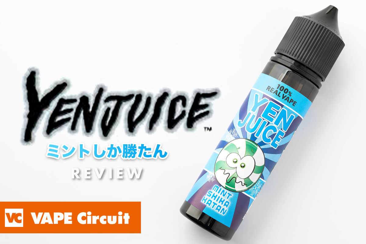 YEN JUICE ミントしか勝たん(イェンジュース MINT SHIKA KATAN)レビュー