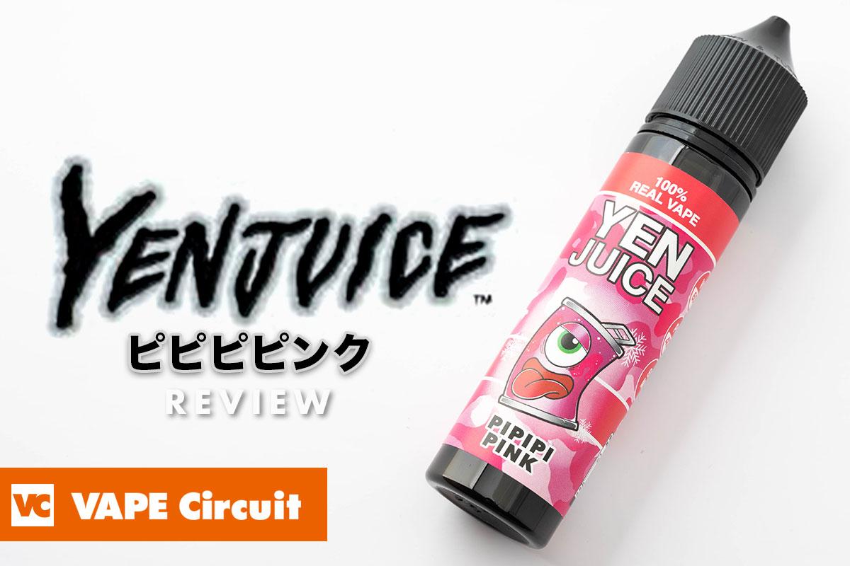 YEN JUICE ピピピピンク(イェンジュース PIPIPI PINK)レビュー