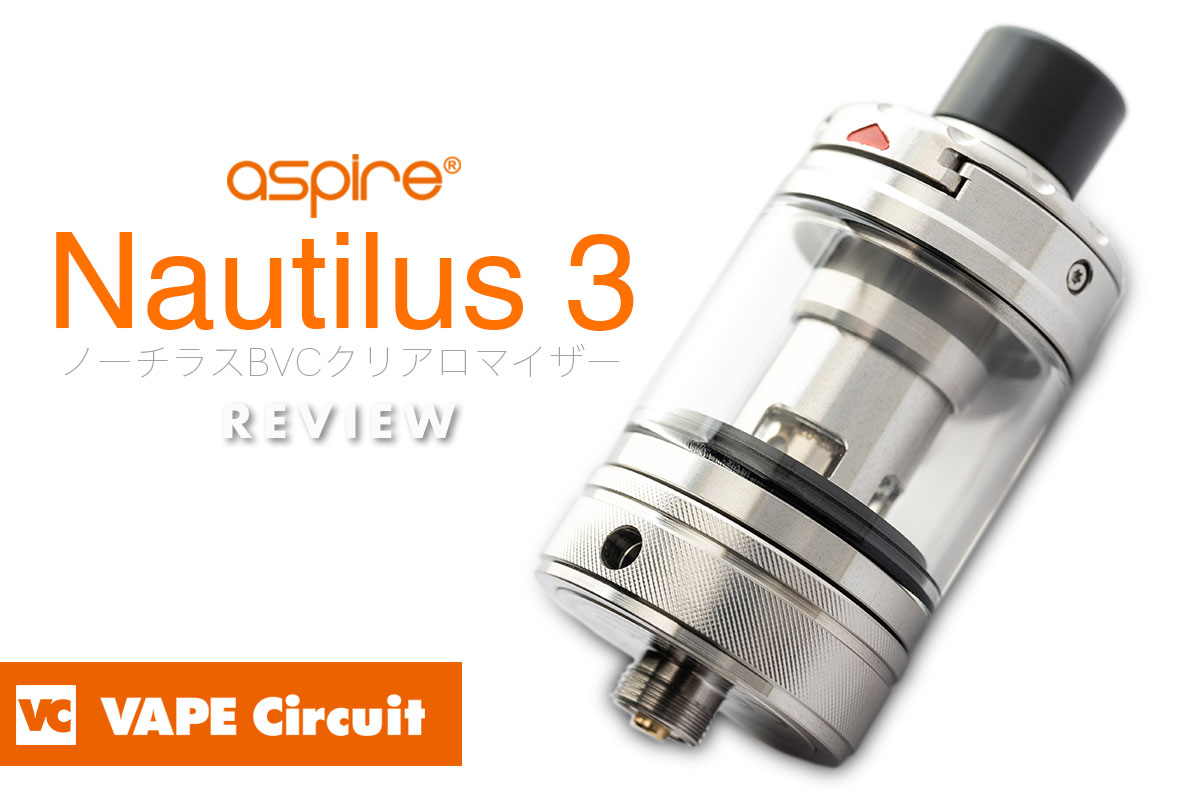 aspire Nautilus3(アスパイア ノーチラス3)レビュー