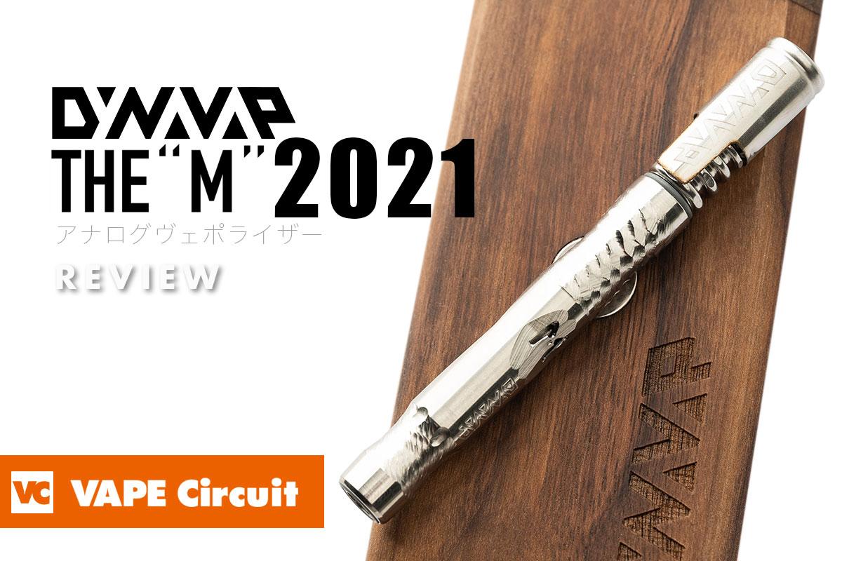 """DynaVap THE 2021 """"M"""" (ダイナヴァップ ザ 2021 エム)レビュー"""