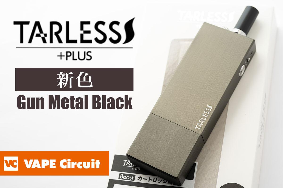 ターレスプラス『ニューカラー』ブラックガンメタル プルームテックも使える定番デバイスのニューカラー!
