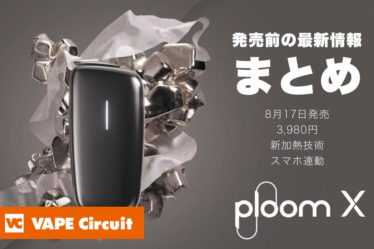 Ploom X(プルームエックス)最新情報まとめ|スペック公開!2021年8月17日(火)発売!