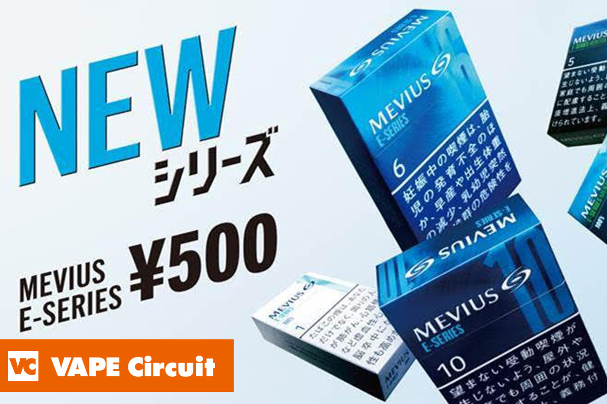 メビウス Eシリーズ発売決定|税込500円!低価格を実現した5銘柄を8月6日から全国展開!