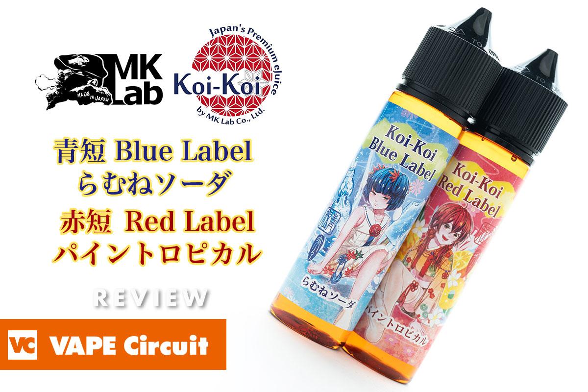 koikoi 赤短青短 レビュー 2021年夏の新作!らむねソーダとパイントロピカルの2種類!