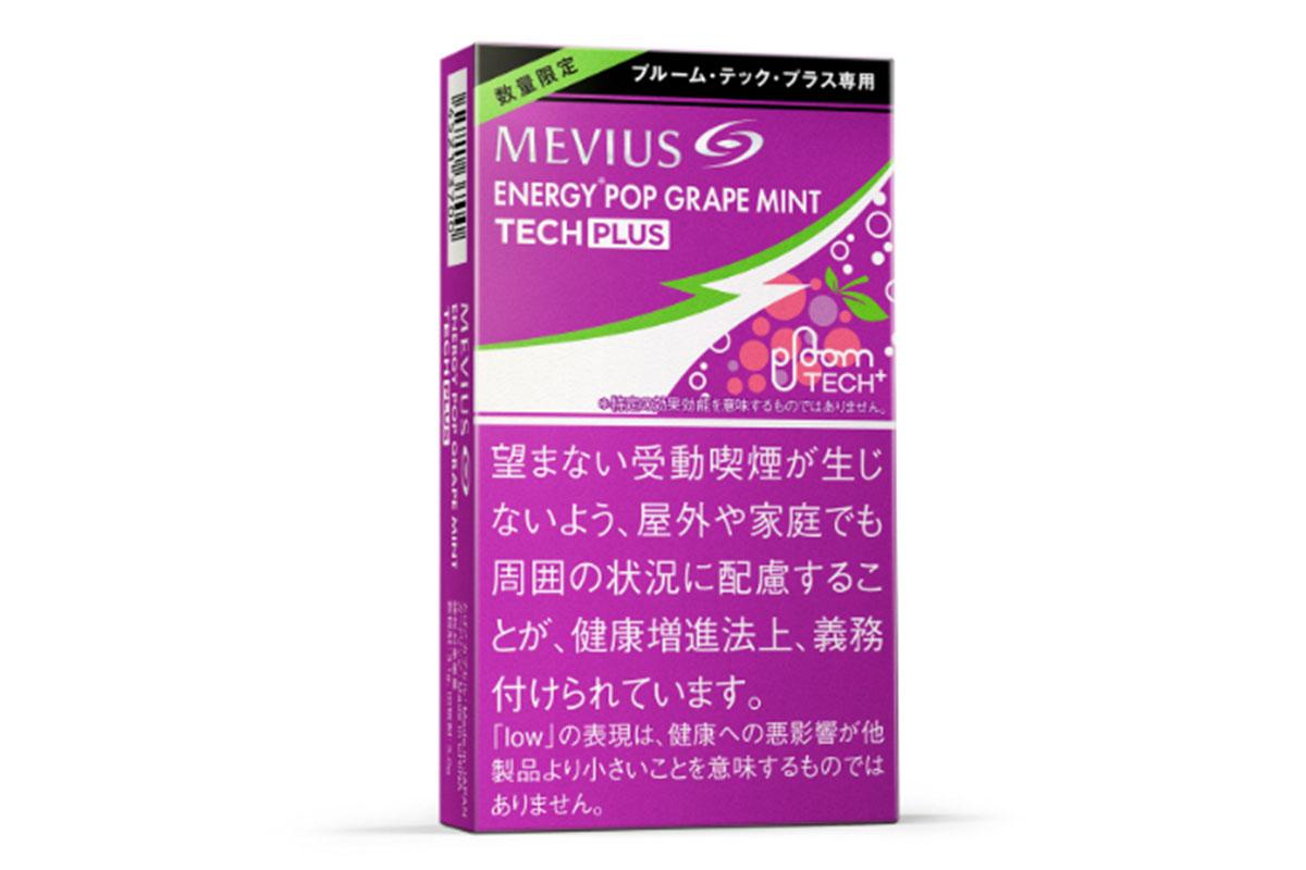 メビウス・エナジー・ポップグレープ・ミント(MEVIUS ENERGY POP GRAPE MINT)プルームテックプラス数量限定フレーバー