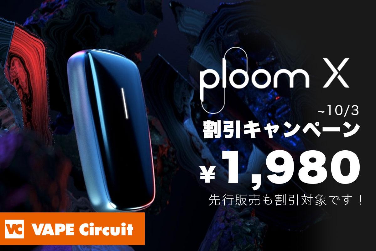 新デバイス「プルームエックス」発売キャンペーン|半額以下の1,980 円(税込)で購入できます