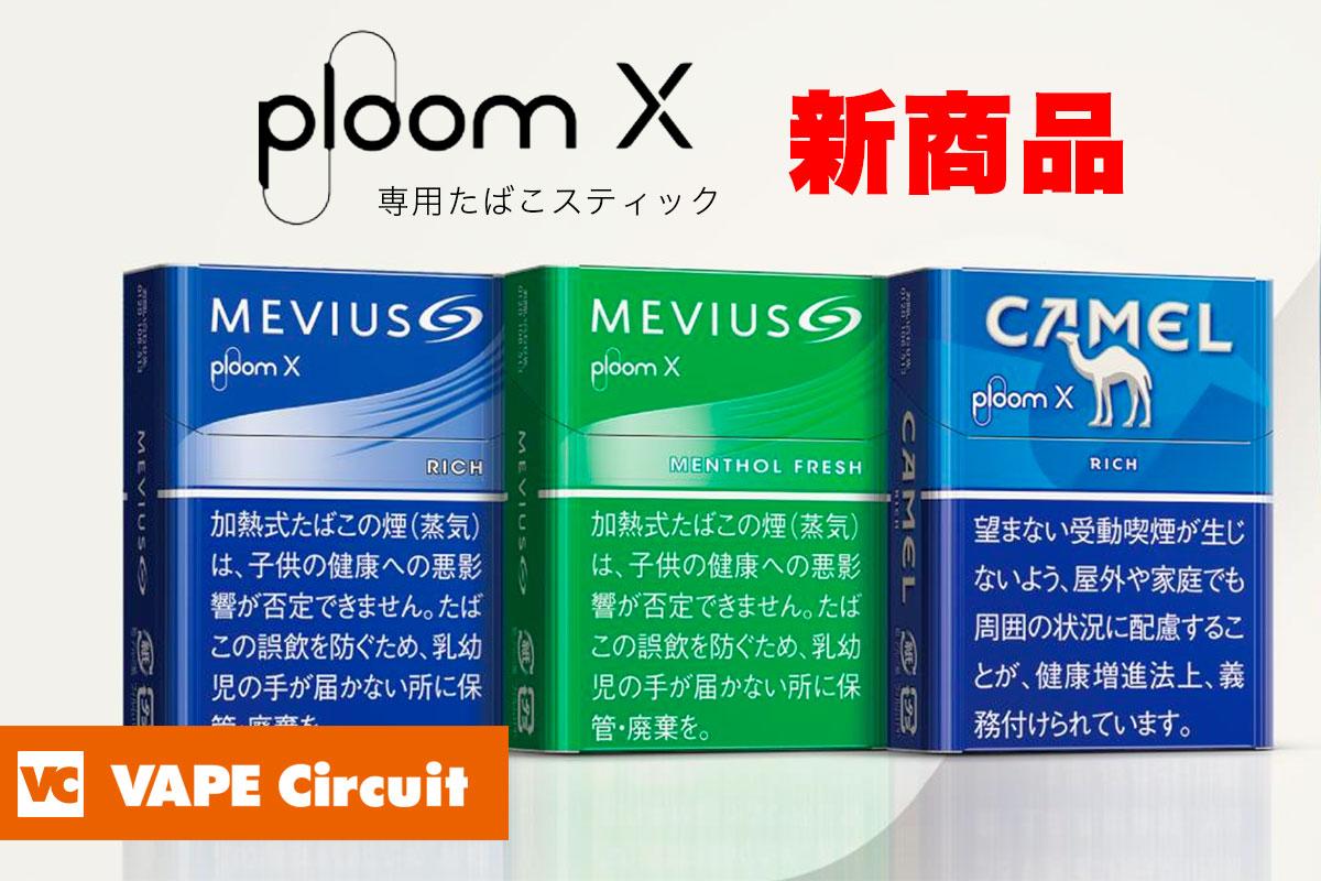 Ploom X専用たばこ3銘柄が追加|メビウスリッチ・キャメルリッチ・メビウスメンソールフレッシュ