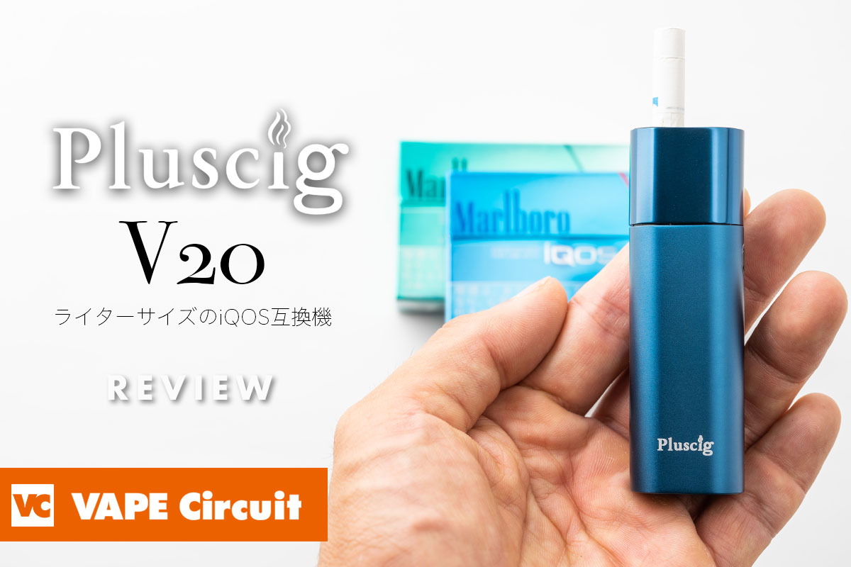 Pluscig V20(プラスシグ ブイトゥエンティ)レビュー