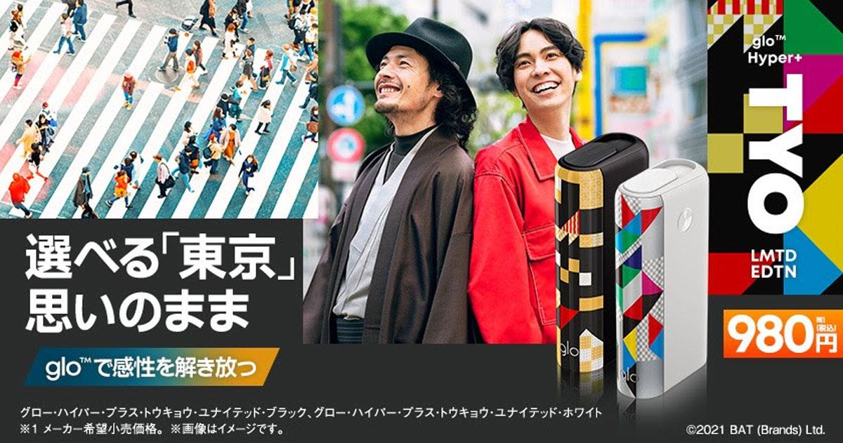 グローハイパープラスの日本国内限定デザイン「東京ユナイテッドエディション」が8月16日から販売開始