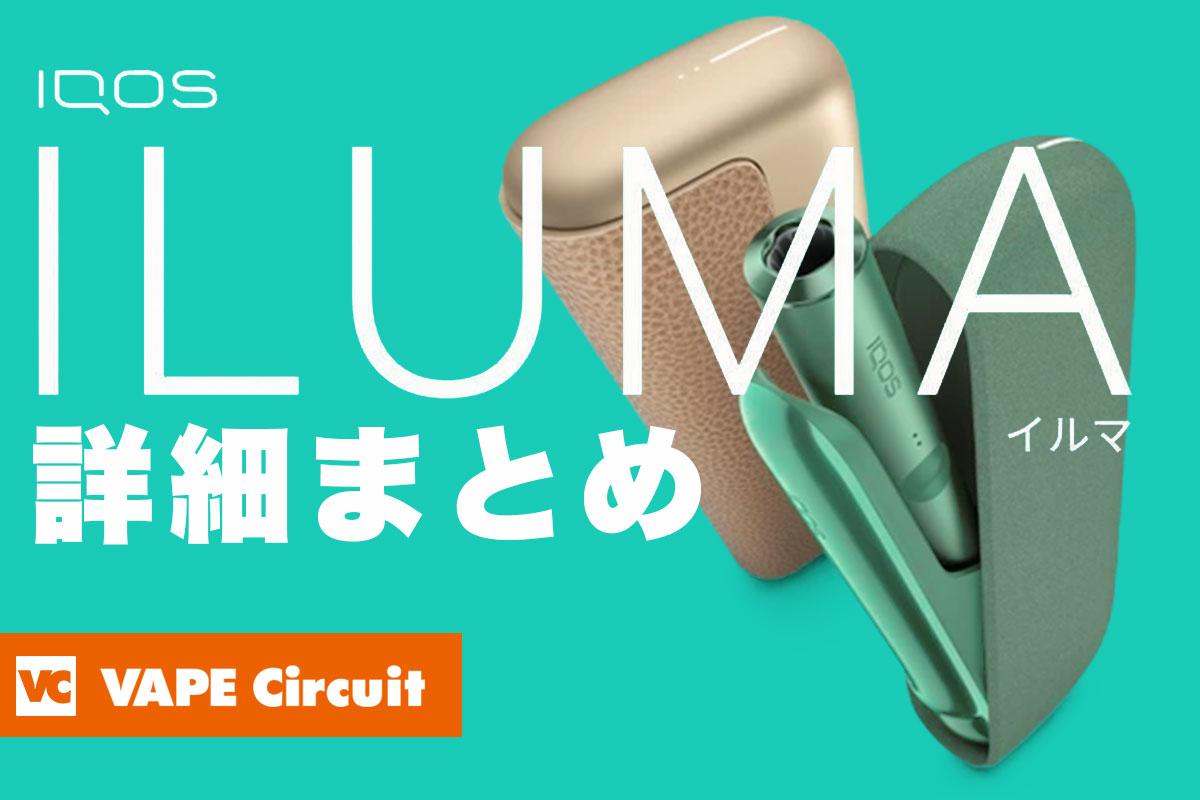 新型iQOS ILUMA(アイコスイルマ)正式発表|9月2日発売!加熱ブレードを無くした新テクノロジー搭載!
