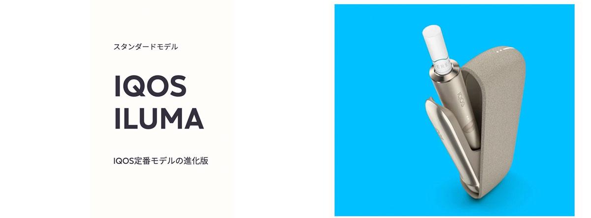 iQOS ILUMA (アイコスイルマ)