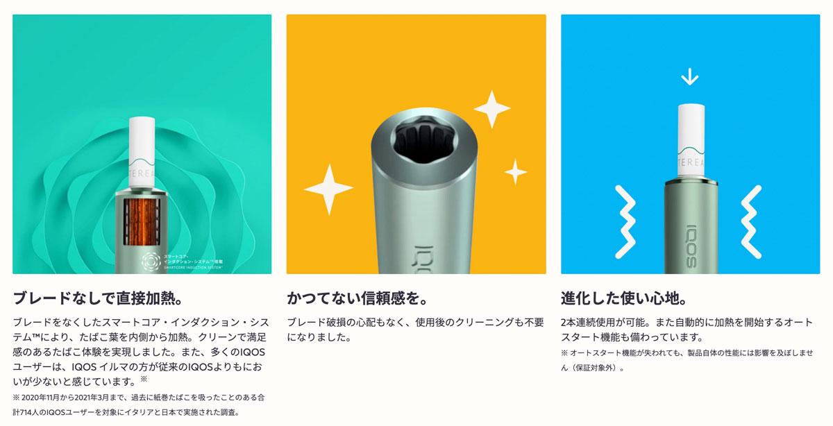iQOS ILUMAのの革新的なテクノロジー