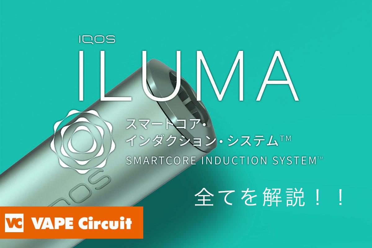 新型アイコスイルマの新加熱方式「スマートコアインダクションシステム」の全てを解説します!