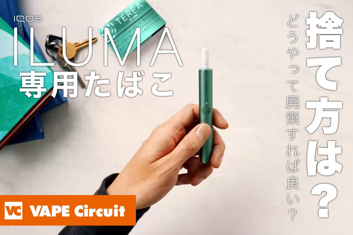 TERIA(テリア)の捨て方は?金属が入っているアイコスイルマ専用たばこスティックはどう廃棄すれば良いの?