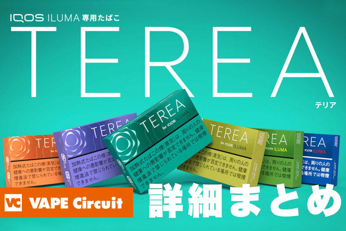 TERIA(テリア)全11種類の詳細|iQOS ILUMA(アイコスイルマ)専用たばこスティックの全て