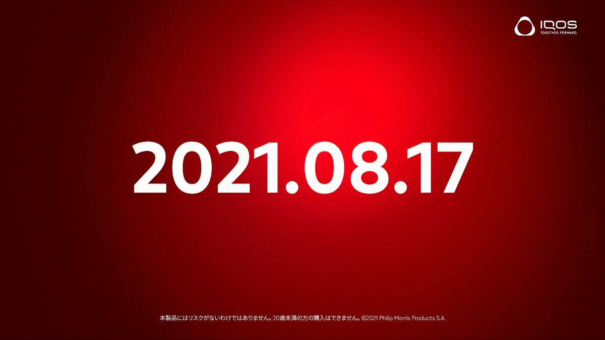 新型アイコス8月17日に発表!|iQOSは、新次元へ。