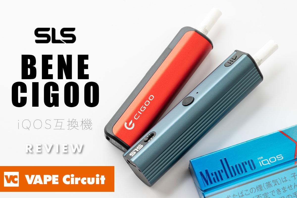 SLS(エスエルエス)iQOS互換機レビュー|SLS BENE(ベーネ)SLS ECIGOO(イーシグー)