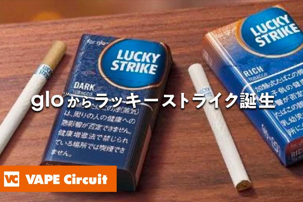 グローにラックーストライクが登場!「リッチタバコ」と「タークタバコ」の2種類が290円で販売予定