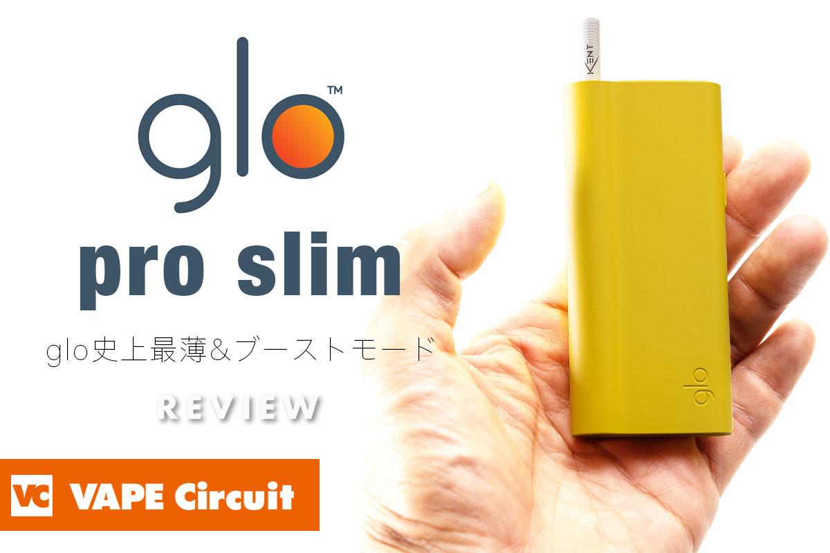glo pro slim(グロープロスリム)徹底レビュー