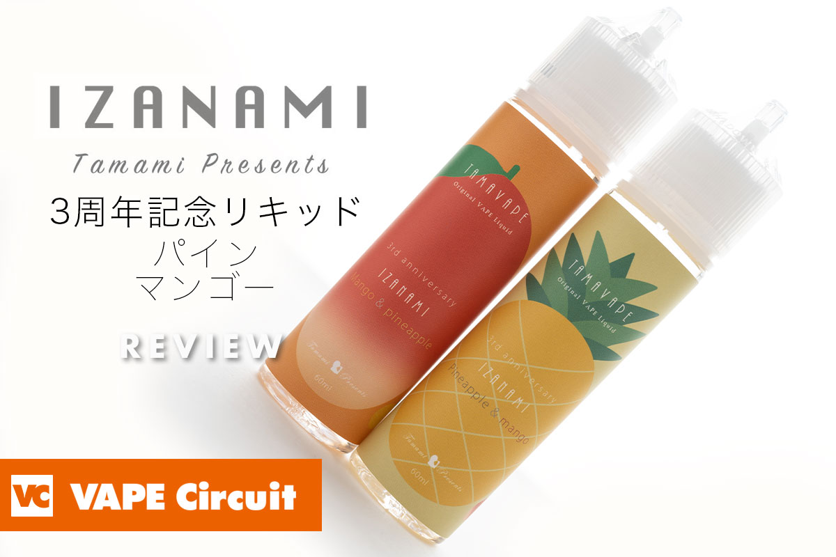 IZANAMI 3周年記念リキッド レビュー|「マンゴー&パイン」と「パイン&マンゴー」の2種類がリリース!