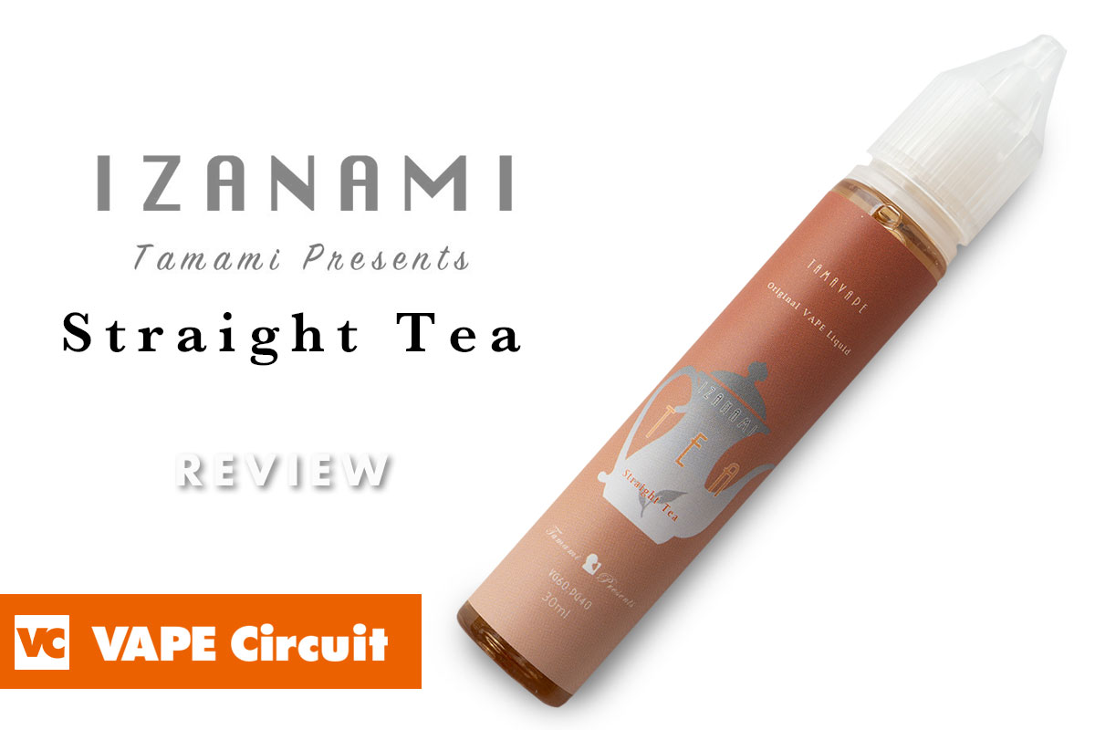 IZANAMI Straight Tea(イザナミ ストレートティー)レビュー