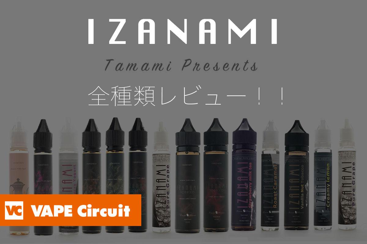 IZANAMI リキッドの全てをレビュー|女性フレーバリスト監修の人気国産リキッドブランド!