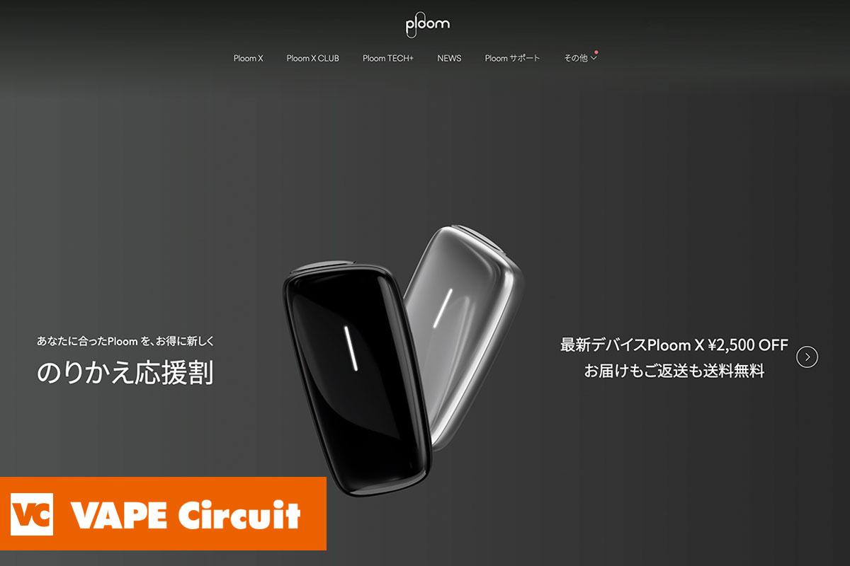 プルームエックス のりかえ応援割の全て さらにお得!Ploom Xが1,480 円 (税込)で購入できます!