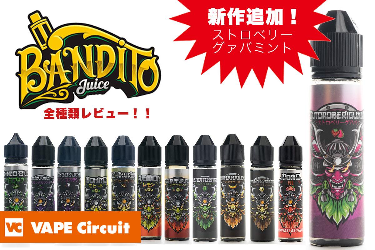 BANDITO Juice(バンディット ジュース)レビュー|シンプルでわかりやすい爆煙向けリキッド