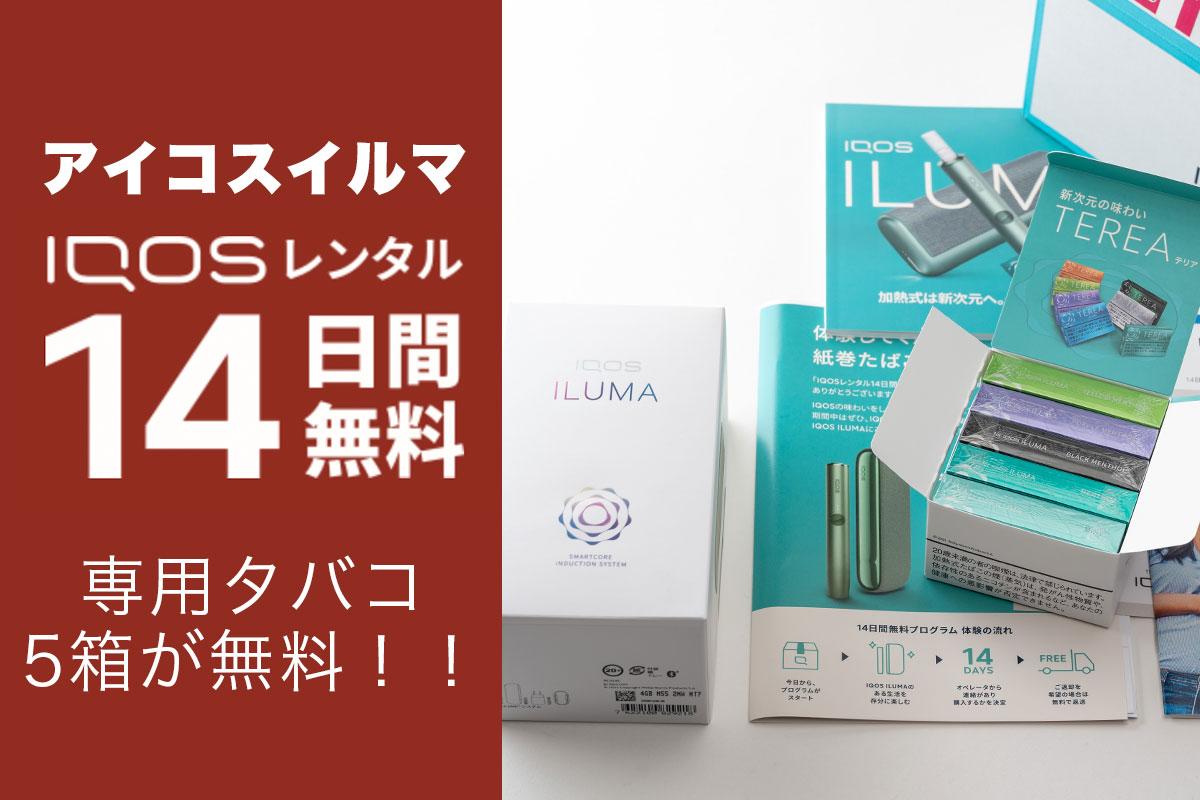 IQOS ILUMA(アイコスイルマ)14日間無料レンタル試してみた モニターたばこ5箱も無料です!